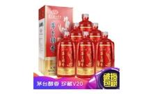 52度茅台集团红瓶茅台醇香珍藏级V20一箱