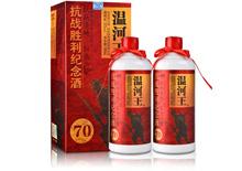 52度温河王抗战胜利纪念酒(2瓶)500ml