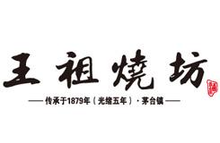 王祖烧坊酒