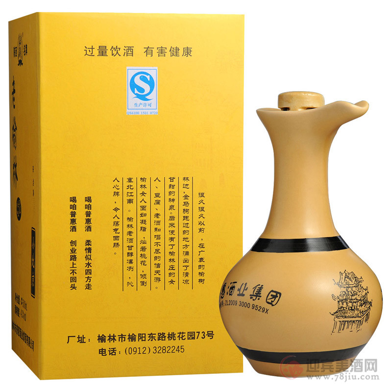 北京一老一小医保_41度小北京老榆林酒一箱图片 高清大图 - 迎宾美酒网